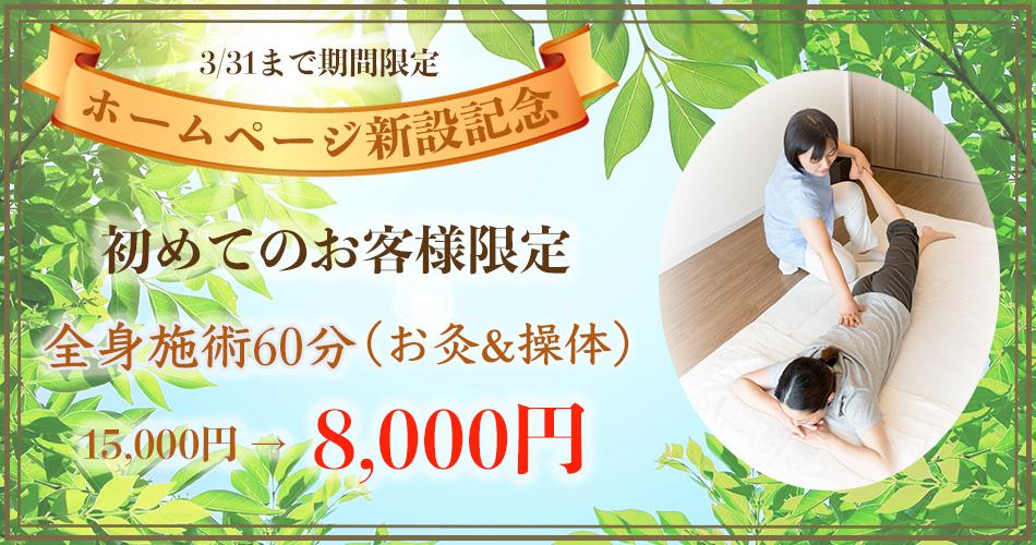 ホームページ新設記念 初めてのお客様限定、全身施術60分(お灸&操体)15,000円→8,000円